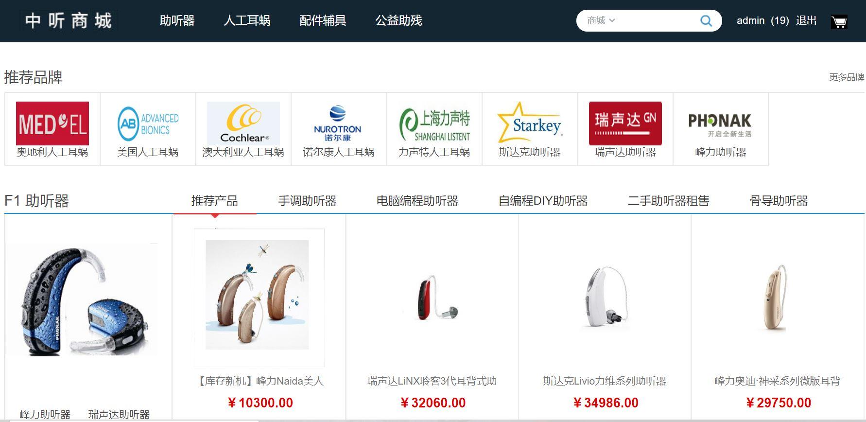 中国听障商城(中听商城)电子商务